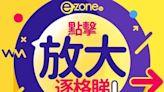 Apple Music 開放 Android 版本公測 提供無損音質及空間聆聽體驗 - ezone.hk - 科技焦點 - 5G流動