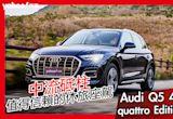 【試駕直擊】2021 Audi Q5 45TFSI quattro Edition One墾丁試駕!依舊值得信賴的SUV中流砥柱!