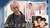【求叔永別】資深演員黃樹棠病逝 兒子痛別:我會乖