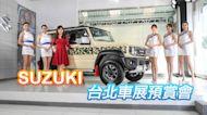 跳脫框架!創造獨特觀展趣味 SUZUKI 新車大展預賞會