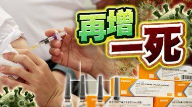 74歲老婦接種科興疫苗後死亡 另再多5青年針後現心肌炎或心包炎