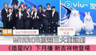 ViuTV節目巡禮│MIRROR孭飛三大重頭劇 《造星IV》下月播 新吉祥物登場 - 晴報 - 娛樂 - 中港台
