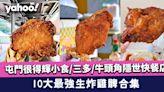 生炸雞髀〡10大最強炸雞髀合集!屯門很得輝小食/三多/牛頭角隱世快餐店
