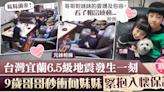【兄妹情深】台灣宜蘭6.5級地震發生一刻 9歲哥哥秒衝向妹妹緊抱入懷保護 - 香港經濟日報 - TOPick - 親子 - 育兒經