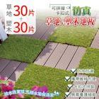 【家適帝】可拼接卡扣式仿真草地&塑木地板(草地30片+塑木30片)每片約0.4坪