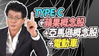 TYPE-C、蘋果概念股、亞馬遜概念股、電動車系列相關【散戶特攻隊 隊長戰情室】