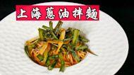 上海蔥油拌麵,簡單好吃,唇齒留香|醬汁乳化的奧秘 (Shanghai green onion oil noodles)