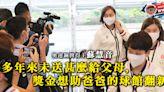【東京奧運】「粉紅頭」阿蘇因傷棄戰亞錦 獎金助父親翻新球館