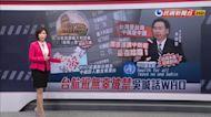 義大利、越南停航掀波 吳釗燮向WHO喊話「台灣是台灣」