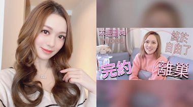 馮盈盈入行5年IG宣布回復「自由身」:來到完約離巢的一天!