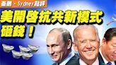 【秦鵬直播】美抗共新模式砸錢?美俄峰會盤點
