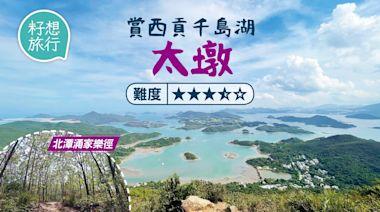 行山路線|太墩頂峯賞西貢千島湖 山路陡峭新手不宜 | 蘋果日報