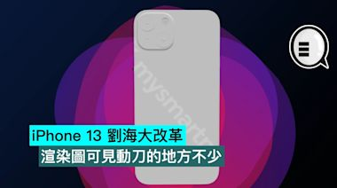 iPhone 13 劉海大改革,渲染圖可見動刀的地方不少 - Qooah