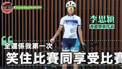 【單車・專訪】李思穎喜歡綠 緊張大師蛻變全因一個他 | 體路編輯室 | 立場新聞
