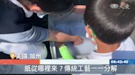 爾灣慈濟人文學校暑期班 玩民俗遊戲學中文