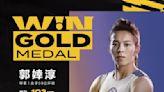 東京奧運金牌郭婞淳人美心更美!舉重女神捐百萬救護車成體壇佳話:「我知道台灣需要我們做些什麼。」