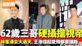 林峯湊女大過天、王浩信起雙飛都要讓路!62歲三哥《使徒行者3》硬攝搶視帝 | 影視娛樂 | 新假期