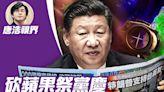 【唐浩視界】砍蘋果祭黨慶?北京正暗算台灣