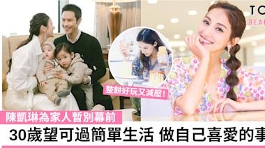 不過是三十而已:陳凱琳將踏入三十歲 生日毋須驚喜 暫別幕前享受親子樂 | TopBeauty