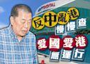 壹傳媒股價異動2個多月「龜速」調查 證監會被轟漠視投資者利益