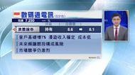 【大行報告】滙證:數碼通睇$8.1