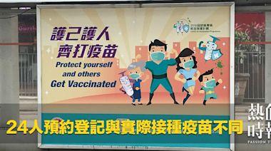 24人預約登記與實際接種疫苗不同