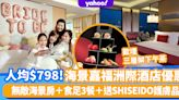 酒店優惠2021|海景嘉福洲際酒店優惠!海景房人均$798+食足3餐+送名牌護膚品
