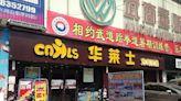 北京炸雞出包 華萊士上海174家分店全被查、總部被約談 - 自由財經