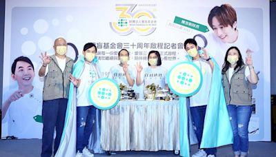 愛盲基金會成立滿三十年 領航視障人生大小事 黃子佼、那對夫妻-KIM各捐30白手杖 發起#致30歲的自己 大串聯