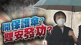 上海仔獲放生被質疑開「保護傘」 各界促律政司交代息民憤