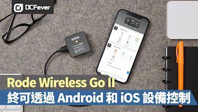 Rode Wireless Go II 終於可透過 Android 和 iOS 設備控制 - DCFever.com