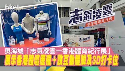 【商場活動】奧海城「志氣凌雲一香港體育紀行展」展示香港體壇歷程+設互動體驗及3D打卡位 - 香港經濟日報 - 地產站 - 地產新聞 - 商場活動