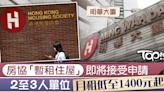 【暫租住屋】明華大廈暫租住屋周四起接受申請 料提供約200個單位 - 香港經濟日報 - TOPick - 新聞 - 社會