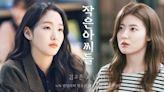 《文森佐》導演執導!金高銀&南志鉉有望主演tvN新劇《小小姐們》,「霸氣姐妹花」以弱治暴對抗豪門 | Kdaily 韓粉日常