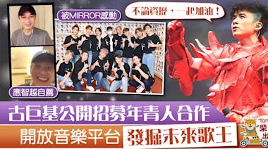 【古Sir招募】古巨基出關盼同新世代合作 網民提議:跟MIRROR合唱 - 香港經濟日報 - TOPick - 娛樂