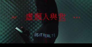 Jace Chan 陳凱詠 - 《虛擬人與我》 MV