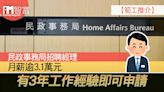 【筍工推介】民政事務局招聘經理 月薪逾3.1萬元 有3年工作經驗即可申請 - 香港經濟日報 - 即時新聞頻道 - iMoney智富 - 理財智慧