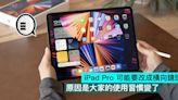 iPad Pro 可能要改成橫向鏡頭,原因是大家的使用習慣變了 - Qooah