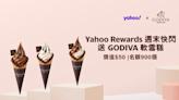 【Yahoo Rewards週末快閃】7月份送GODIVA 軟雪糕!
