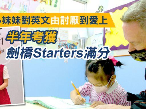 4歲小妹妹對英文由討厭到愛上 半年考獲劍橋Starters滿分 - 香港經濟日報 - TOPick - 特約