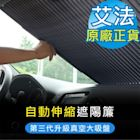 【AFAMIC 艾法】後檔-第三代升級真空大吸盤汽車自動伸縮防曬隔熱遮陽簾(遮陽檔 前檔 窗簾 後檔)