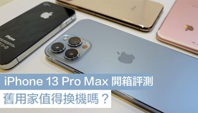 iPhone 13 Pro Max 開箱評測!舊用家值得換機嗎?