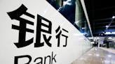 人行深圳中心支行公布首批20間理財通試點銀行名單 - RTHK