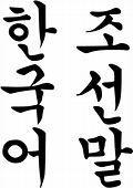 Korean language - Wikipedia