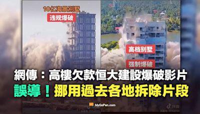 謠言終結站》中國財團倒閉引恆大炸樓?查核平台:錯誤訊息