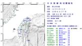 地牛翻身!18:41南投仁愛鄉地震規模5.6 最大震度4級