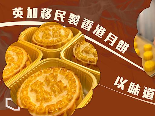 【離港人中秋】英加移民製香港月餅 以味道連結記憶 補未能在港過節遺憾 | 立場報道 | 立場新聞