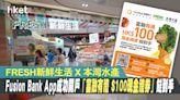 【超市情報】FRESH新鮮生活 X 本灣水產 Fusion Bank App成功開戶「富融有禮 $100現金禮券」餸到手 - 香港經濟日報 - 地產站 - 地產新聞 - 商場活動
