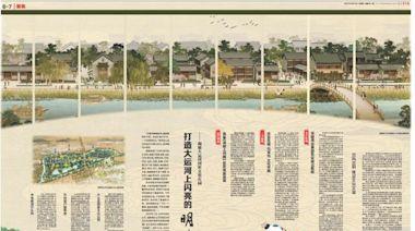 《天津日報》連版刊發 | 打造大運河上閃亮的明珠──揭秘西青區大運河國家文化公園