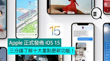 Apple 正式發佈 iOS 15 ,三分鐘了解十大重點更新功能! - Qooah
